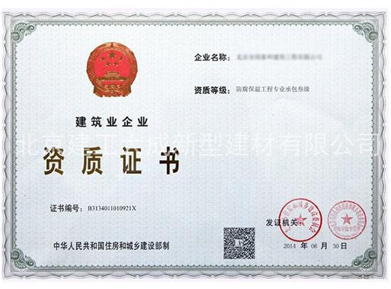 建材资质证书